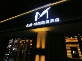 Beichen Yumo Boutique Hotel