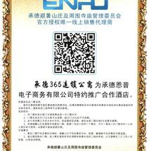 Chengde 365 Apartment