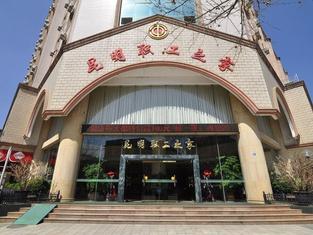 Kunming Trade Union Hotel