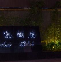 Saikai Hotel (Xiangshan Park)
