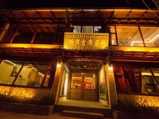 Gesajibu Inn