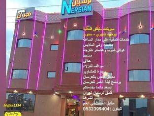 Nersian Altamayez Suites