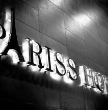 新山帕雷斯酒飯店