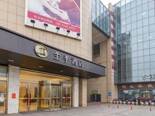 Ji Hotel (Xuzhou Tongshan Wanda Plaza)