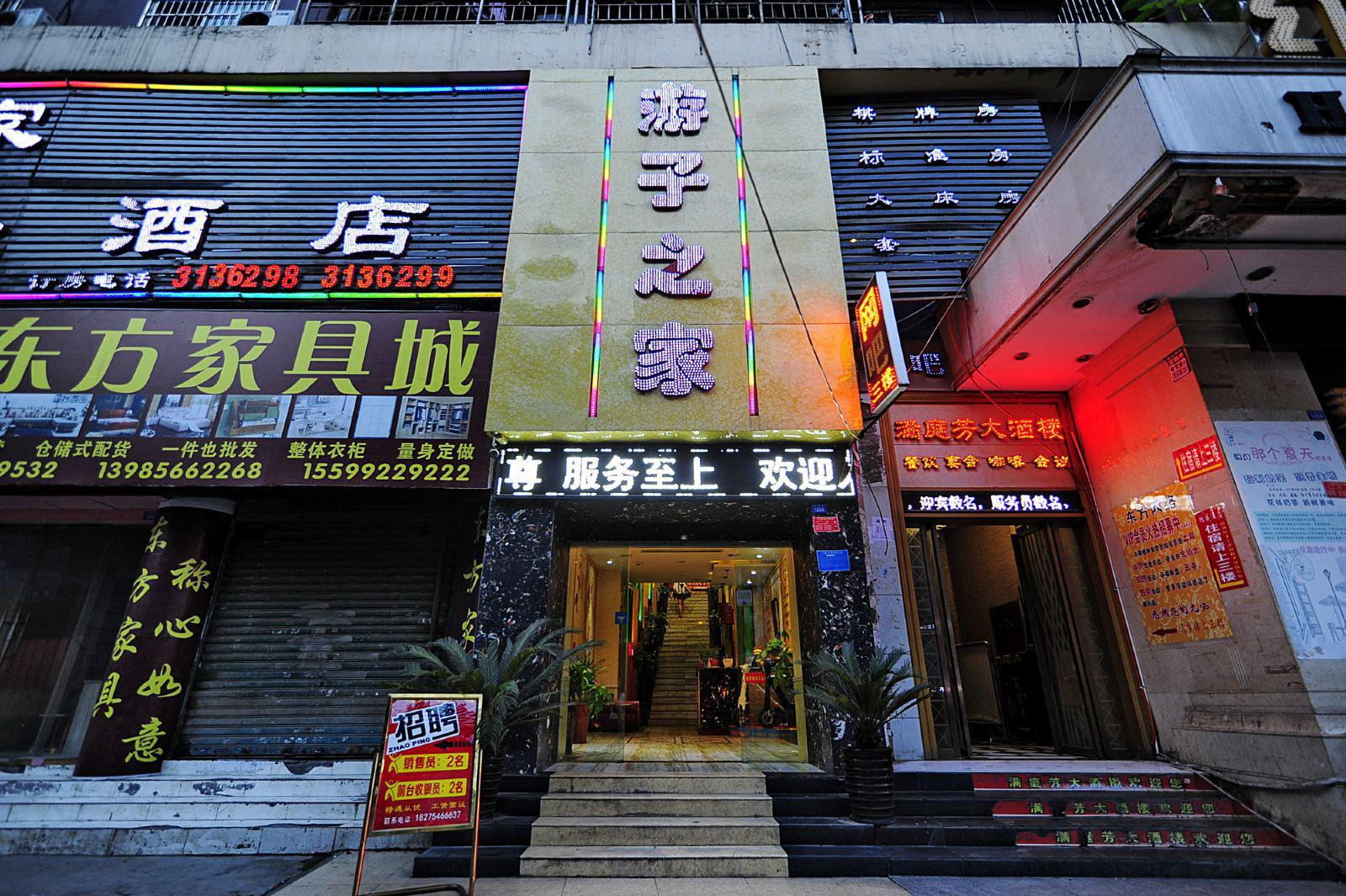 Youzizhijia Business Hotel