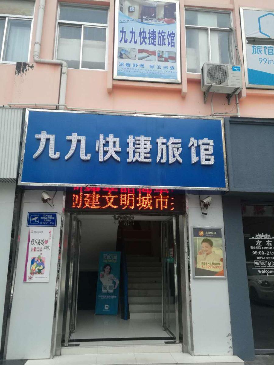 99 Chain Hostel Yancheng Xicang Commercial Street
