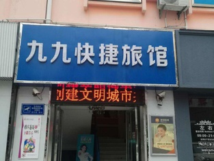 99 Chain Hostel Yancheng Xicang Commercial Street