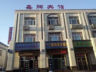 Ejina Xinhui Inn