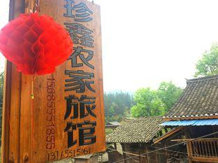 Zhenxin Home inn