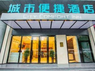 City Comfort Inn (Yongzhou Xiaoxiang Bridge Nanhua)