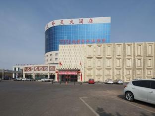 Tian Wai Tian Hotel - Baotou