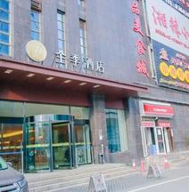 全季酒店(武漢光谷軟體園店)