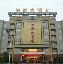 Hongwu Hotel Hefei