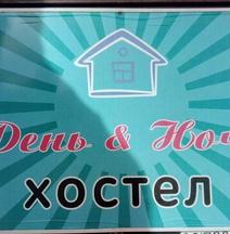 Hostel Den' & Noch'