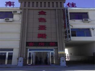 Ejinaqi Jinse Shengdian Business Inn