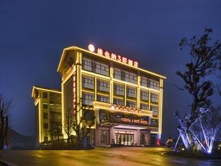 ウィーン 3 ベスト ホテル(タオホワユエン アンシエント タウン)