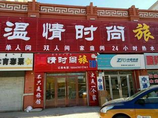 Wenqing Fashion Hotel