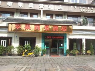 Pingguo Business Hotel