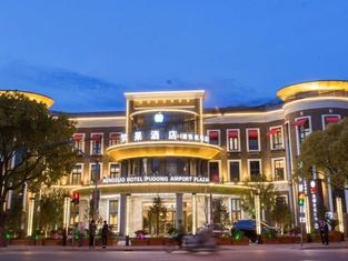 Mengguo Hotel (Shanghai Pudong Airport)