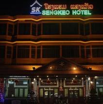 センケオ ホテル