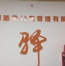 Fangjiayuan Apartment Hotel (Nanjing Jinglong International)