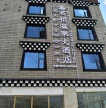 稻城君怡溫泉大酒店(原別韻溫泉酒店)