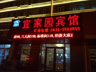 Yijiayuan Fashion Hotel