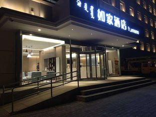 Home Inn (Baotou TV Station)