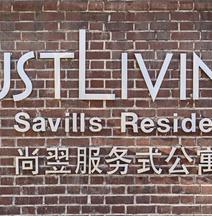 JustLiving by Savills Residence - Tianjin
