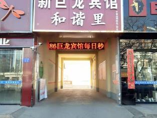 Julong Business Hostel