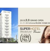 スーパーホテルPremier帯広駅前 天然温泉「拓聖の湯」