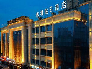 Boyaa Holiday Hotel (Hohhot Changlegong)