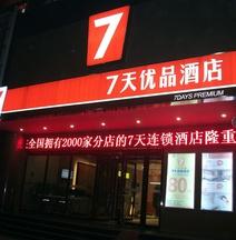 7days Premium Zhangye Passengers Station