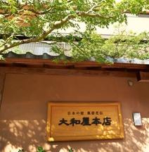 大和屋本店旅館
