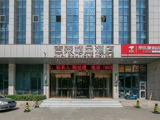 Jitai Boutique Hotel (Tianjin Airport)