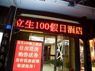 Lisheng 100 Holiday Hotel Ganzhou Wenqing