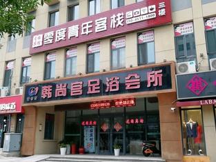 Weihai Zero Younth Hostel