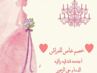 Nouf 16 Dammam Flowers