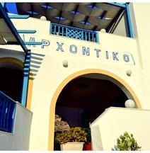 Arhontiko Hotel