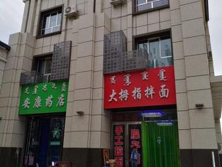 Ejin Lv Zhou Inn