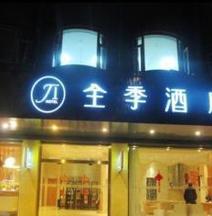 JI Hotel Chengdu Wuhou Branch