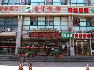 Tianjin Guoxian Tavern