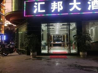Yun County Huibang Hotel