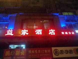 Yijia Hotel (Dazhou Nancheng)