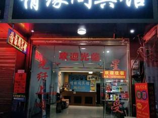 Qingyuange Hotel