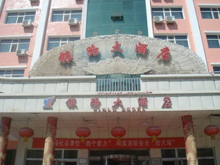 Yinlu Hotel