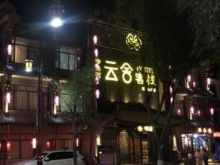 Yunshe Inn (Chengde Mountain Resort)