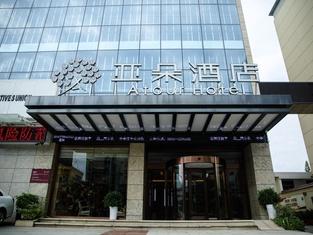 Atour Hotel (Hanzhong  High Speed Rail station)