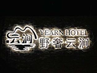 ヤーン ホテル