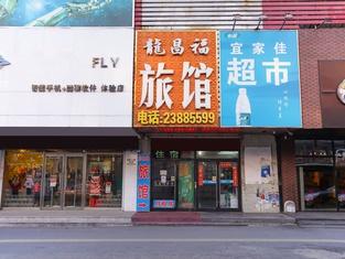 Shenyang Longchangfu Hotel